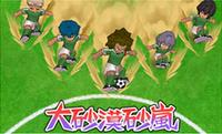 Dai Sabaku Sunaarashi Spiel