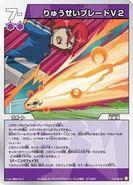Ryuusei Blade V2 TCG