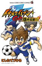 Inazuma Eleven Go BG v3