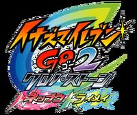 Inazuma Eleven GO 2 Chrono Stone Neppuu-Raimei Logo