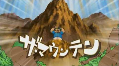 Inazuma Eleven (イナズマイレブン) - The Mountain ザ・マウンテン