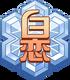 Hakuren Ares Emblem