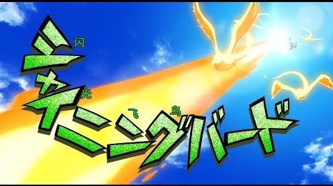 Inazuma Eleven Ares no Tenbin (Shining Bird) HD