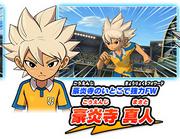 Masato 2013 game