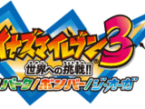Inazuma Eleven 3: Challenge to the world!