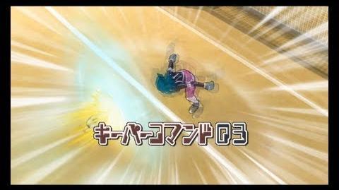 Inazuma Eleven Strikers 2013 - Keeper Command 03 - Doon Shout ( ドーンシャウト )