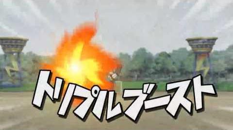 Inazuma Eleven (イナズマイレブン)Triple Boost トリプルブースト