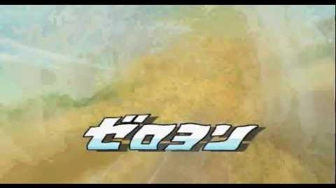 Inazuma Eleven Strikers 2012 Xtreme Zeroyon