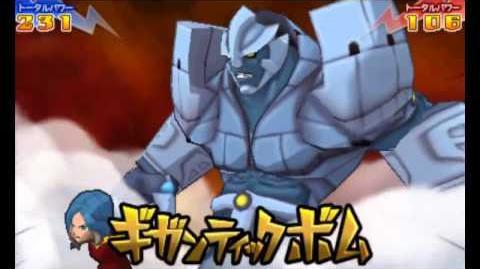 Gigantic Bomb (Gigadoon) Game Ver
