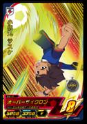 Basil japon TCG orion