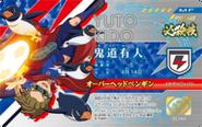 Jude license japon orion