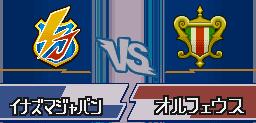 Inazuma Eleven 3 Sekai e no Chousen! The Ogre 30 18595