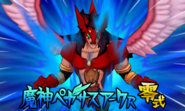 Majin Pegasus Arc R CS