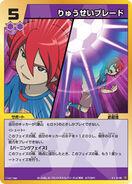 Ryuusei Blade (Hiroto) in TCG