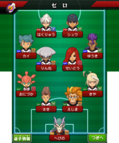 Zero's game formation (Galaxy)