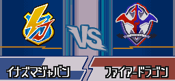 Inazuma Eleven 3 Sekai e no Chousen! The Ogre 02 11510