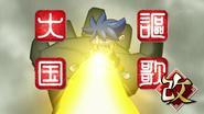 Taikoku Ouka Kai CS 49