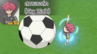 สกายวอล์ค (Sky Walk) Inazuma Eleven Ares Ep.26 Highlights