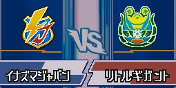 5055 - Inazuma Eleven 3 - Sekai e no Chousen!! Bomber (J) 23 10921