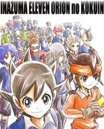 Illustration Inazuma Japan (Orion)