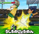 Ushiro no Shoumen