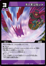 Demon Cut TCG