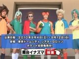 Inazuma Eleven Live Action