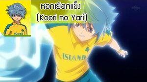 หอกเยือกแข็ง (Koori no Yari) Inazuma Eleven Ares Ep