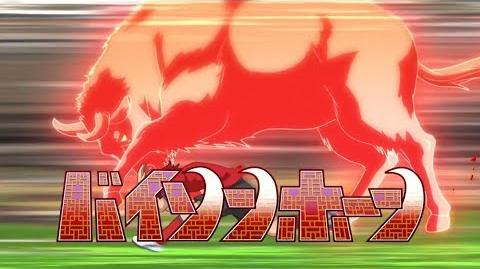Bison Horn VS Fuujin Raijin