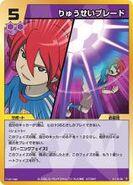 158px-Ryuusei Blade (Hiroto) in TCG-1-