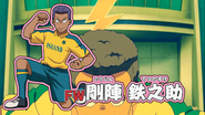 Goujin's Inazuma Japan introduction