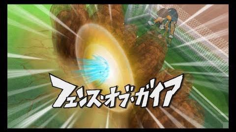 Inazuma Eleven GO Strikers 2013 - Fence of Gaia ( フェンス・オブ・ガイア )