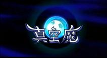 Aspir-Attaque Wii 8