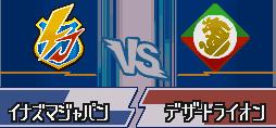 Inazuma Eleven 3 Sekai e no Chousen! The Ogre 14 2669