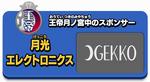 Outei Tsukinomiya Sponsor