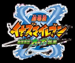 Inazuma Eleven Der Film Logo