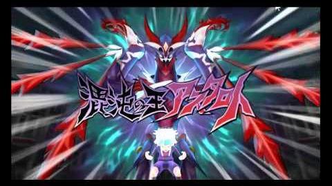 Inazuma Eleven Striker 2013 - Konton no Ou Astarot - Red Prison (Asta Keshin)