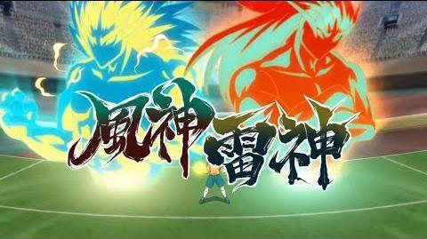 【アレスの天秤】バックドラフト VS 風神雷神【イナイレ】