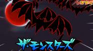 Los monstruos 3ds 2