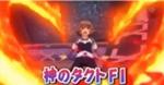 150px-Kami no Takuto FI 4