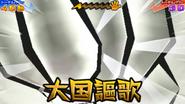Taikoku Ouka CS Game 10