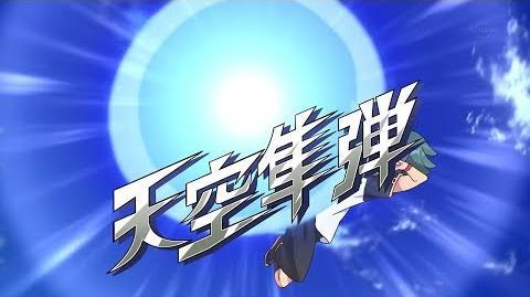 Inazuma Eleven Orion no Kokuin (La Gran Muralla China Proyectil de Halcón) HD