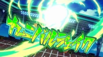 Carnaval Shake Baile del Carnaval Inazuma Eleven Orion no Kokuin