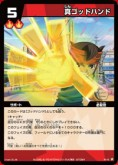 118px-God Hand in the TCG
