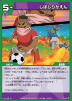 144px-Chibashiri kaen TCG