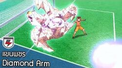 แขนพชร (Diamond Arm) Inazuma Eleven Orion Ep