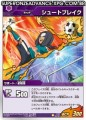 86px-Shoot Break TCG
