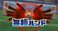 250px-632px-Burai Hand 3