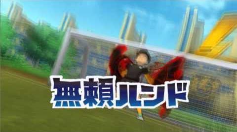 Inazuma Eleven Strikers 2012 Xtreme - Burai Hand