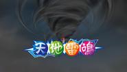 Tenchi Raimei Wii Slideshow 8